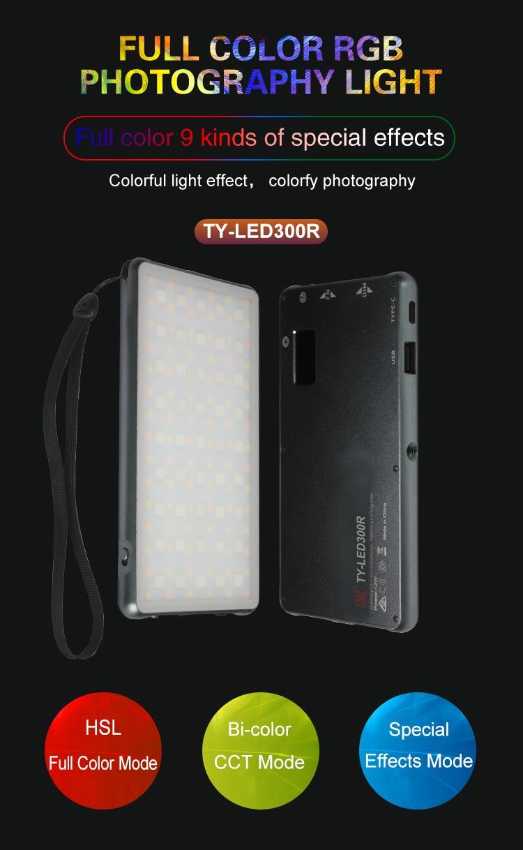 RGB Full Color Fill Light(图1)